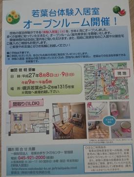 体験入居室オープンルーム