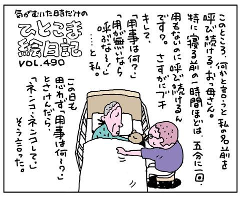 絵日記490