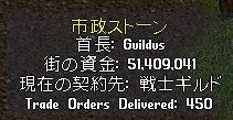 wkkgov150801_Guildus.jpg
