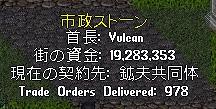 wkkgov150801_Vulcan.jpg