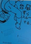 吉田君カレンダー
