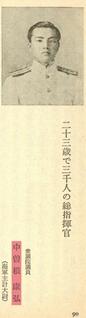 中曽根元首相の手記1