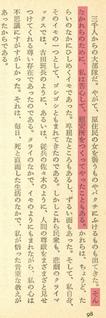 中曽根元首相の手記2