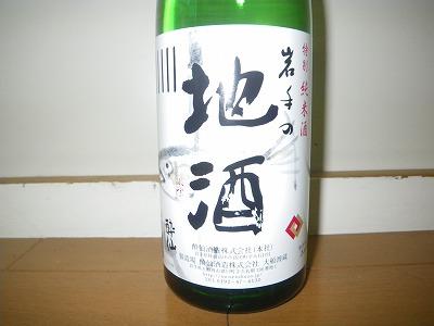 岩手の地酒