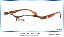 メガネフレーム「ptolemy48  AB-005 PG」