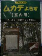 ムカデ対策~屋内用20150621