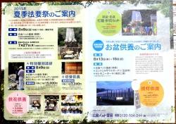 広島ペット霊園から、恒例の夏期法要祭の案内2015