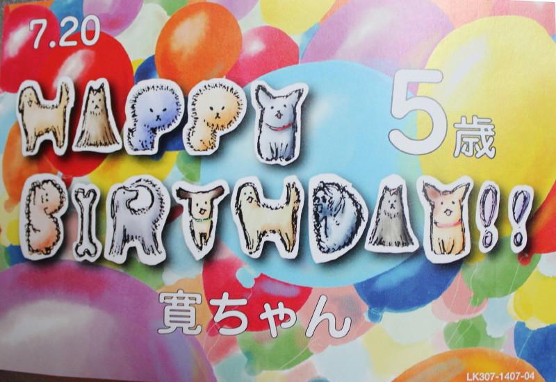 5歳おめでとうIMG_2744_1