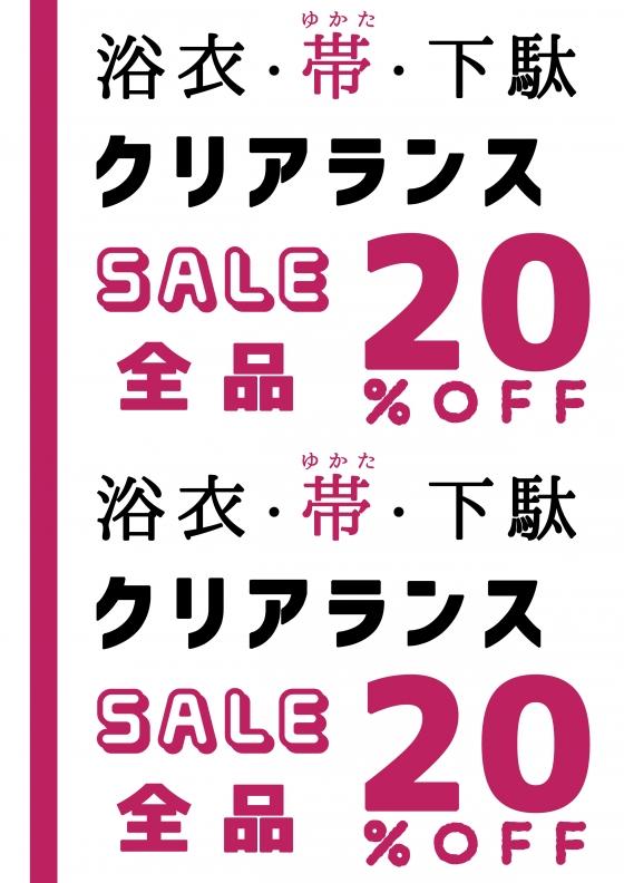 yukata_sale.jpg