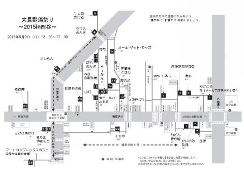 大長野2015MAP
