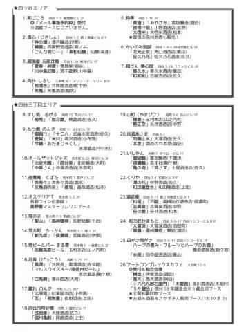 大長野2015MAP2