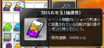 2015年お年玉(抽選券)、360.165