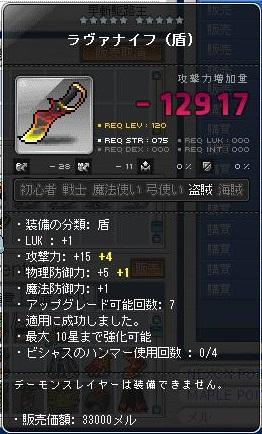 ラヴァナイフ良品購入、262.434