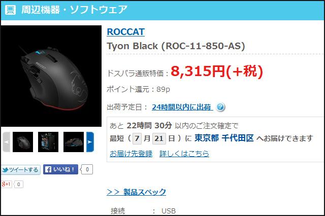 Roccat_Tyon_17.jpg