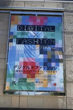 20150720ファッション美術館2