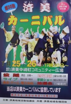 20150722済美カーニバル