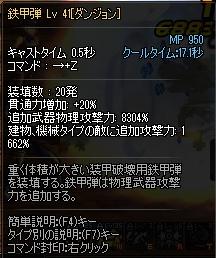 鉄甲ブースト412