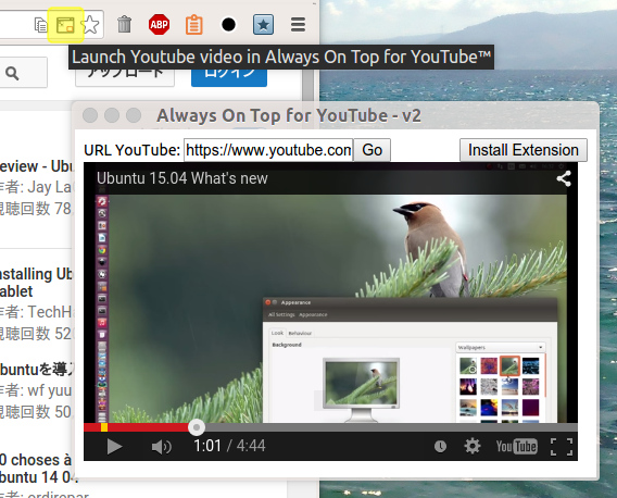 Always On Top for YouTube Chromeアプリ 常に最前面に表示 アドレスバー アイコン
