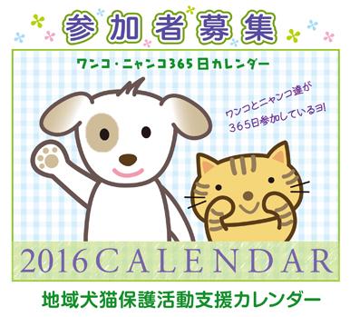 2016年『ワンコ・ニャンコ365日カレンダー』に参加してみませんか!