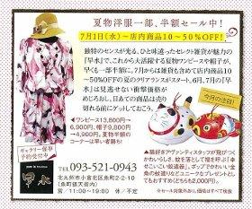 早水陶器店夏物洋服一部半額セール