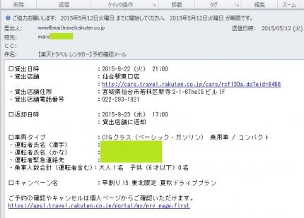 140716_arashi03.jpg