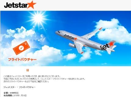 150712_jetstar.jpg