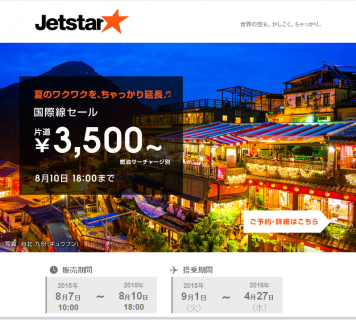 150806_jet.png