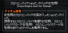 詳細 クロスエンパイア PNG 2