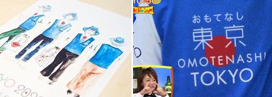 ワイドナショー画像 東京オリンピックボランティアのユニフォーム デザイン画を修正して日の丸やOMOTENASHIを追加 2015年7月5日