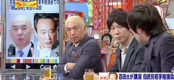 ワイドナショー画像 ウーマンラッシュアワー村本大輔 百田尚樹には漫才の得点が永遠の0だった恨みがある 2015年7月5日