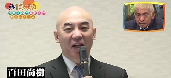 ワイドナショー画像 百田尚樹 自民党若手勉強会で「沖縄の2つの新聞はつぶさないといけない」と狂犬化 2015年7月5日