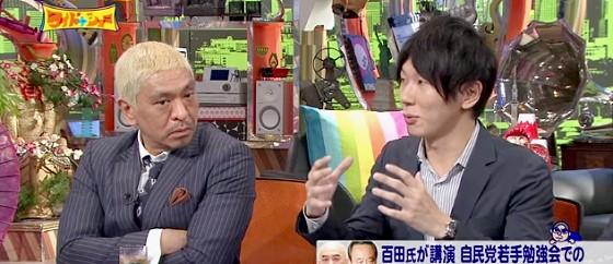 ワイドナショー画像 松本人志 古市憲寿「大西英男議員は端的に言うとバカ」 2015年7月5日