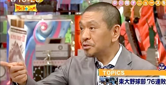 ワイドナショー画像 松本人志 東大野球部の連敗記録は「他大学が東大相手にムキなるのも一因」 2014年6月1日