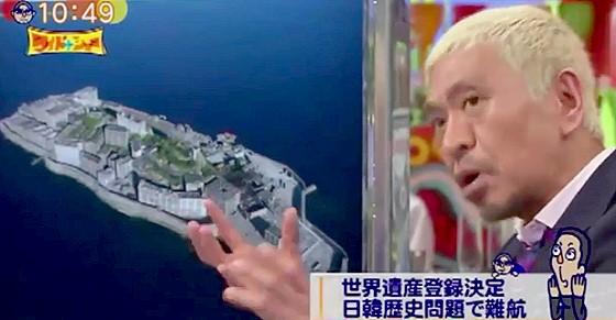 ワイドナショー画像 松本人志 韓国の裏切りがあった世界遺産に「日韓とも歴史観含めて文化遺産だと主張すれば良かった」 2015年7月12日