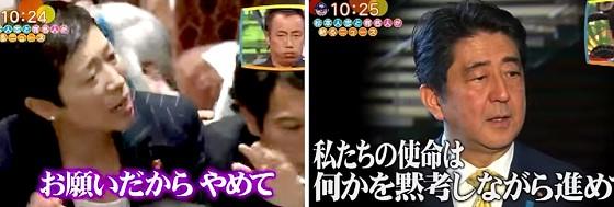ワイドナショー画像 辻元清美 安倍晋三 安保法案をめぐる攻防 2015年7月19日