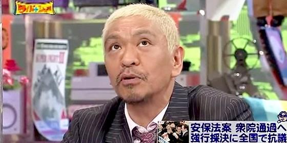 ワイドナショー画像 松本人志 安保法案について「ベストな状況ではないが何もしないよりはずっといい」 2015年7月19日