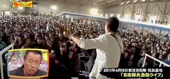 ワイドナショー画像 長渕剛 2011年航空自衛隊松島基地の自衛隊員激励ライブ 2015年7月19日