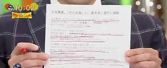 ワイドナショー画像 東野幸治 吉本興業が中小企業化の資料にびっしり赤線 2015年8月2日