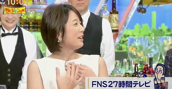 ワイドナショー画像 秋元優里アナ 27時間テレビを毎年やるべきかを問われ一社員として動揺する 2015年8月2日
