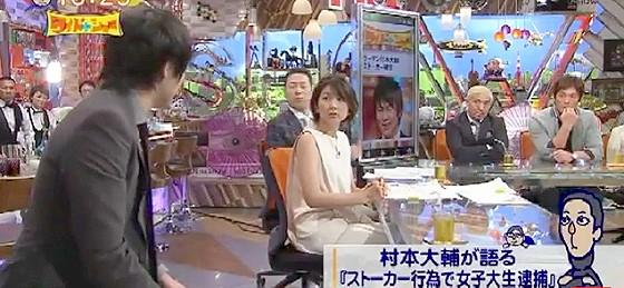 ワイドナショー画像 ウーマンラッシュアワー村本大輔 女子大生から受けたストーカー被害を語る 2015年8月2日
