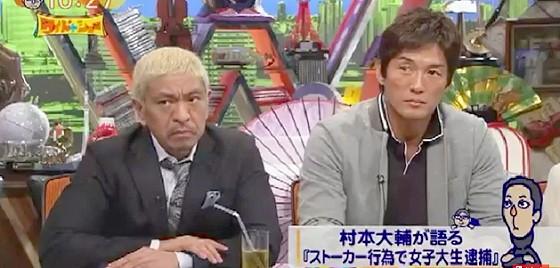 ワイドナショー画像 松本人志 長嶋一茂 ウーマン村本のストーカー被害に耳を傾ける 2015年8月2日