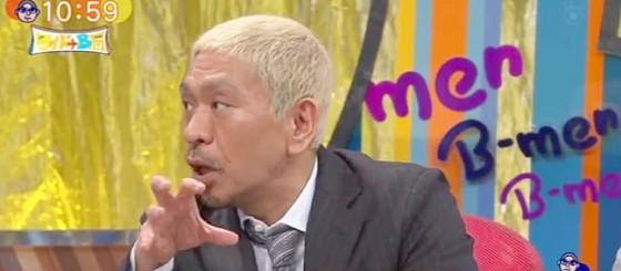 ワイドナショー画像 松本人志 夏休みのない吉本興業の国王が秋元アナをイジる 2015年8月2日