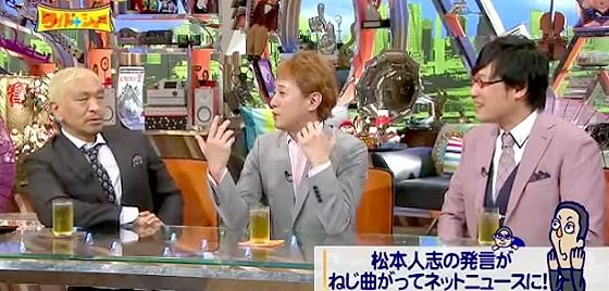 ワイドナショー画像 松本人志 中居正広 山里亮太 中居「ワイドナショーは報道する側なのに逆になっている」 2015年8月9日