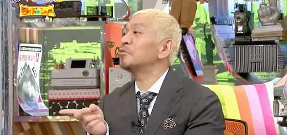 ワイドナショー画像 松本人志 発言ひ尾ひれがついてネットに拡散することに戸惑いの表情 2015年8月9日