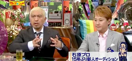 ワイドナショー画像 松本人志 石原プロの新人発掘に対し「グループがいい」 2015年8月9日