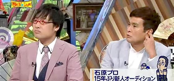 ワイドナショー画像 山里亮太 石原良純 石原プロの新人発掘のニュースの一コマ 2015年8月9日