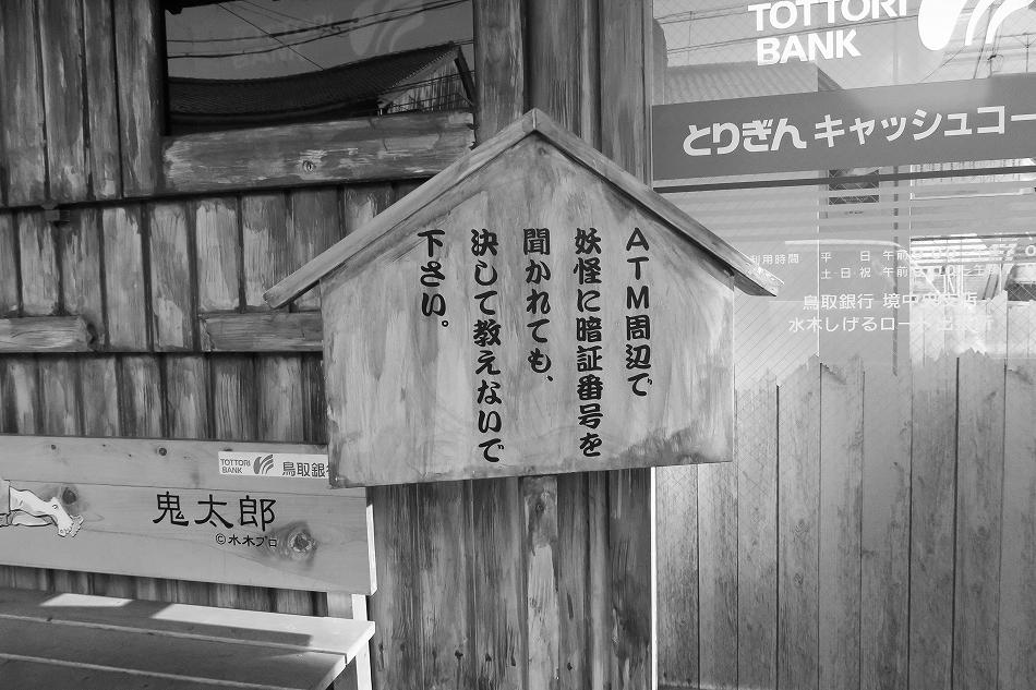 倉敷~境港市-11