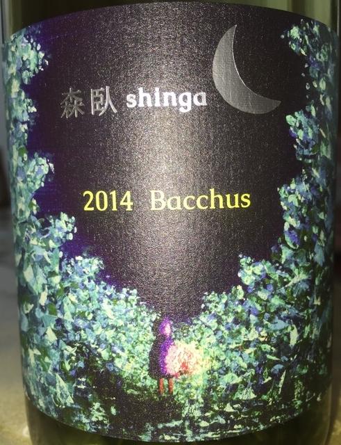 Shinga Bacchus 2014