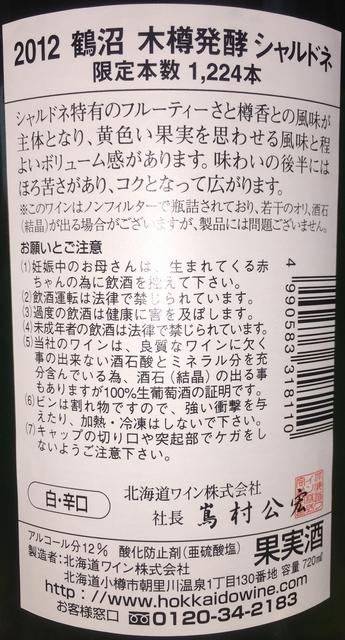 Chardonnay Barrel Fermentation Tsurunuma 2012 Part2