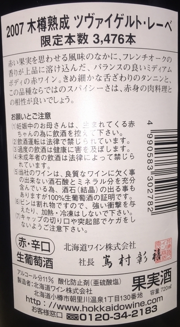 Zweigeltrebe Barrel Aged Hokkaido Wine 2007 Part2